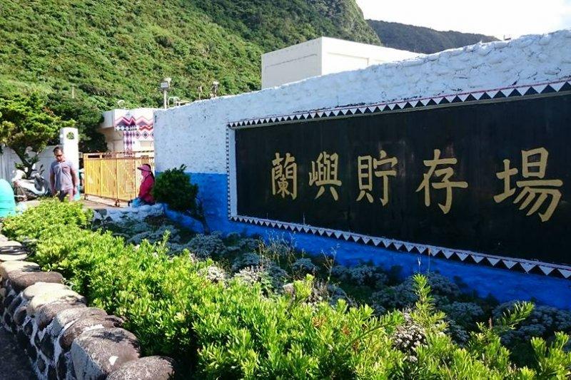 台灣3座核電廠產生的核廢料,約需26公頃的貯存空間,但至今仍找不到去處,存放在蘭嶼的低階核廢料,也遲遲無法遷移。(取自蘭嶼青年行動聯盟臉書)