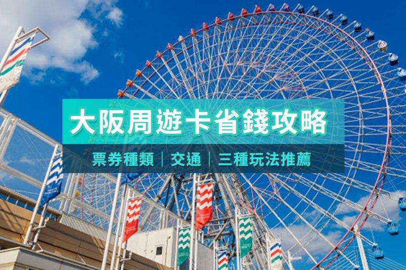 大阪這樣玩很省錢!(圖/kkday提供)