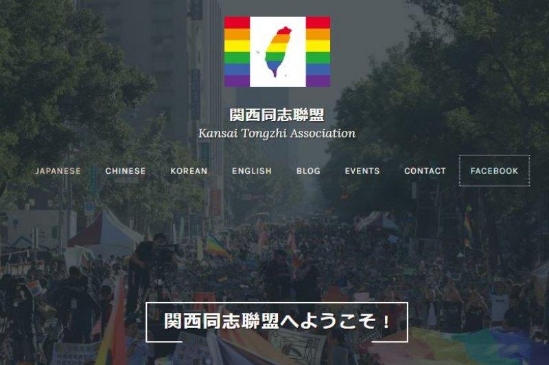 受我國同性婚姻釋憲案影響,日本關西地區日前成立「關西同志聯盟」。(翻攝關西同志聯盟官網)