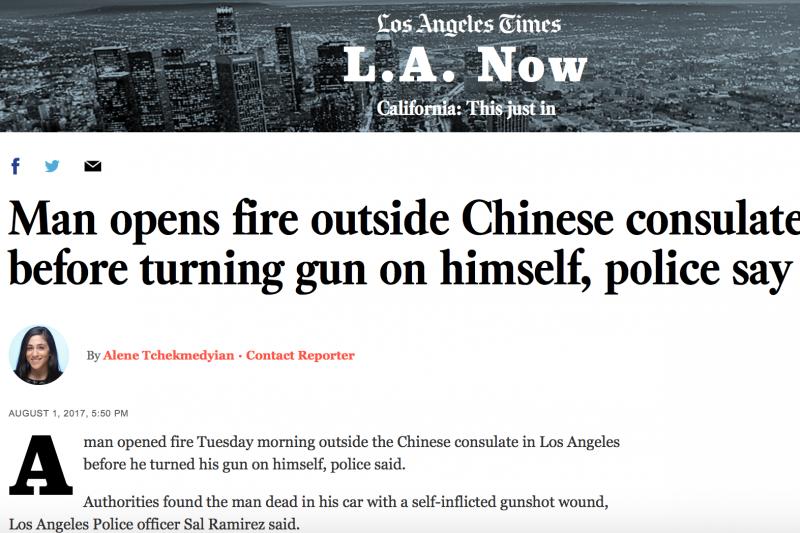 中國駐洛杉磯總領事館發生槍擊案。