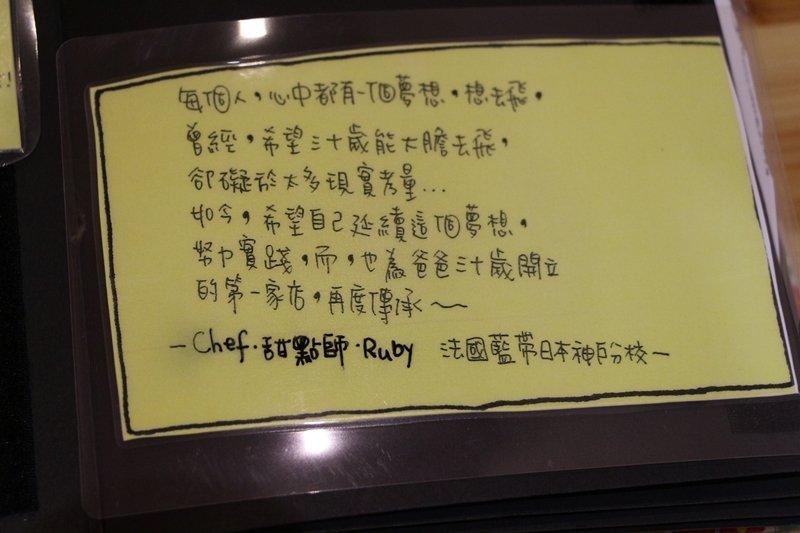 Ruby(圖/郭丹穎攝)