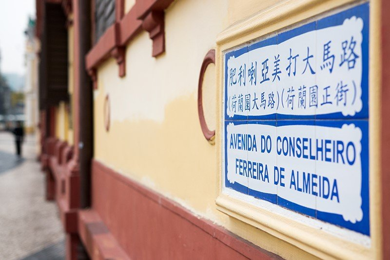 澳門的每條街道、每個名字都是400年間東西文化交流與共存的痕跡。(圖/澳門雜誌)
