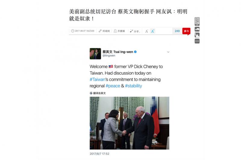 中國官媒侮辱我國總統蔡英文。