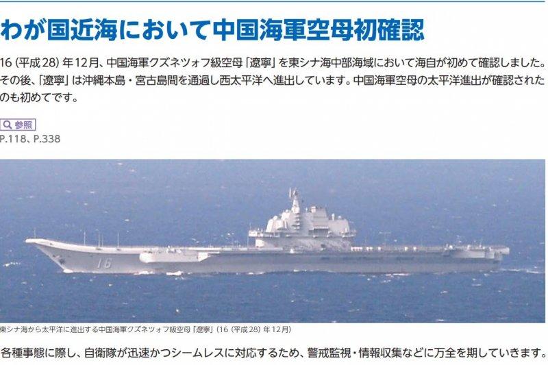 日本2017年《防衛白皮書》。(截圖自防衛白皮書)