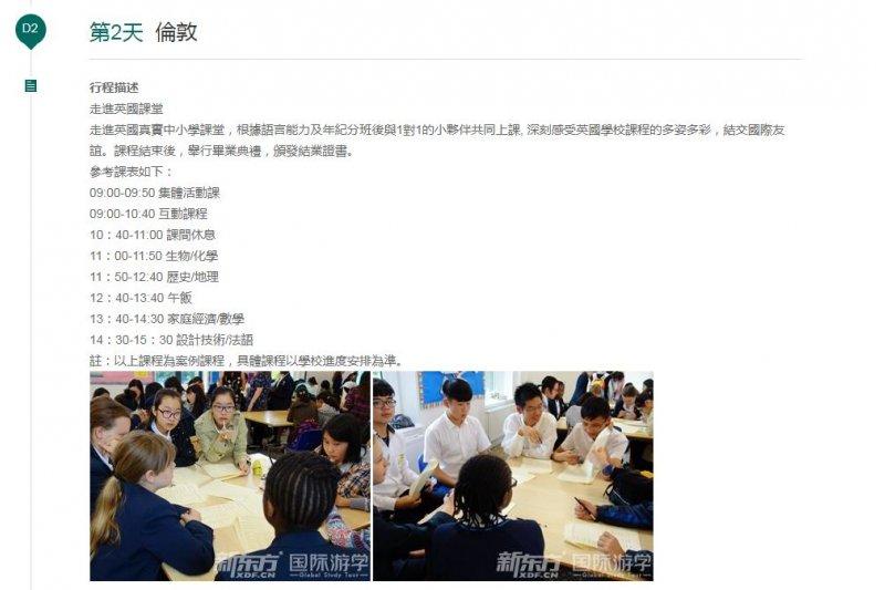中國暑期遊學行程,帶學童到倫敦學法語。(截圖自網路)