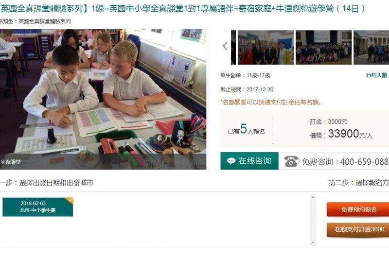 中國暑期留學主打學生可以直接到英國中小學就讀。(截圖自網路)