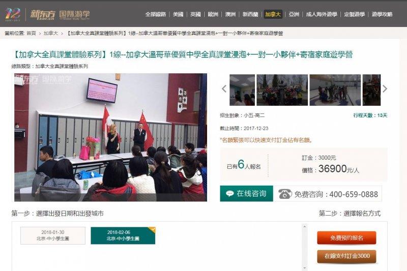 中國暑期留學班到加拿大與當地學生一起「學習文化、歷史和環保」。(截圖自網路)