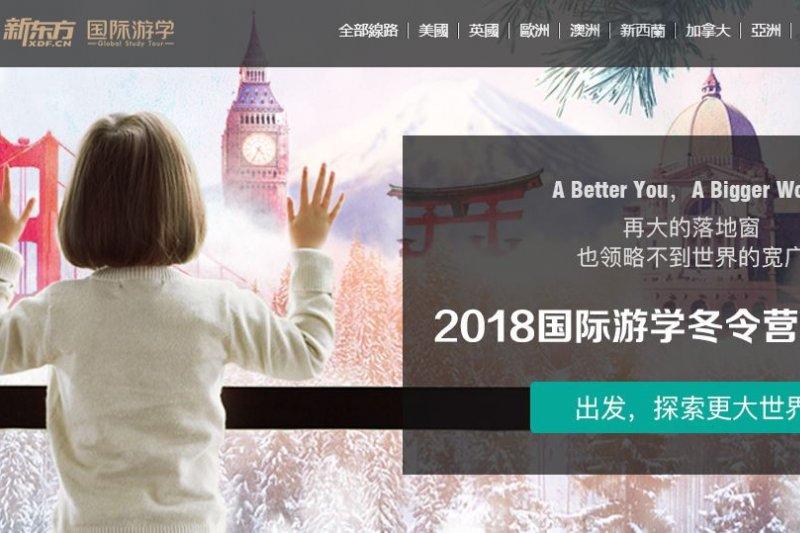 中國暑期留學班、才藝班盛行,高額費用讓家長吃不消。(截圖自網路)