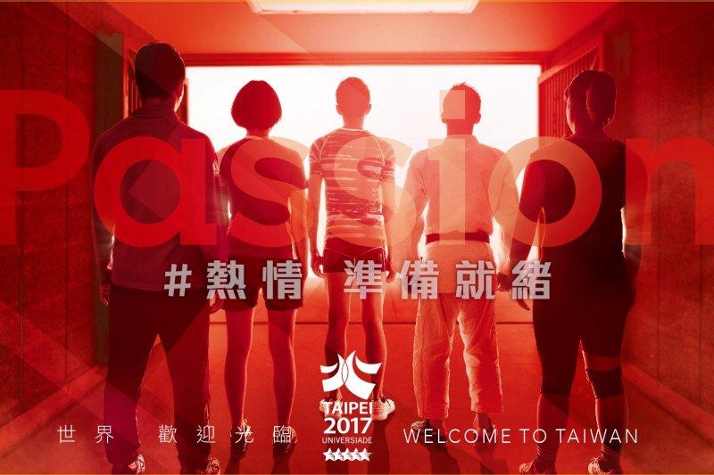 2017台北世大運開幕倒數4天,開幕式將向世界展現台灣意象與年輕能量,並由歌手王力宏演唱作為壓軸。(取自2017台北世大運臉書粉絲專頁)