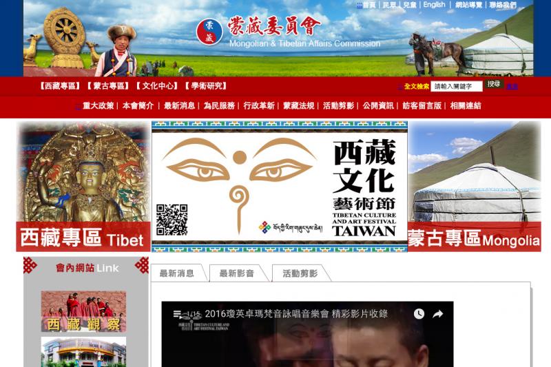蒙藏委員會確定走入歷史,蒙藏會裁撤後各項業務依性質,分別移入文化部、陸委會與外交部,並在文化部增設派出單位「蒙藏文化中心」。(資料照,取自蒙藏委員會官網)