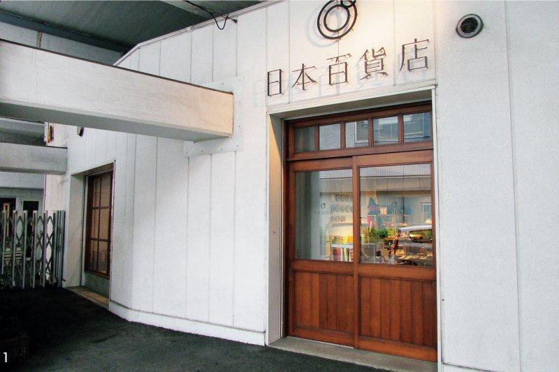 日本百貨店集中全日本各地的高品質特色產品,要什麼有什麼,來這裡買伴手禮超方便!(圖/原點出版提供)