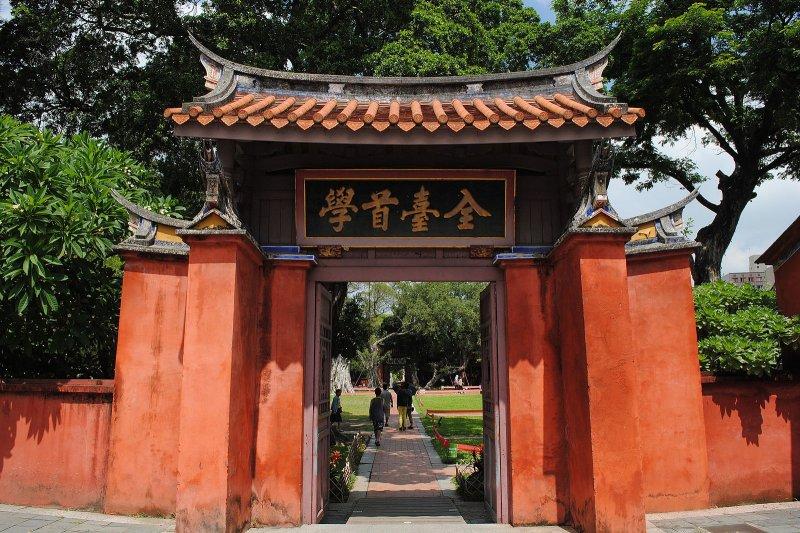 臺南孔廟大門,上懸「全臺首學」門匾 。(圖/維基百科)