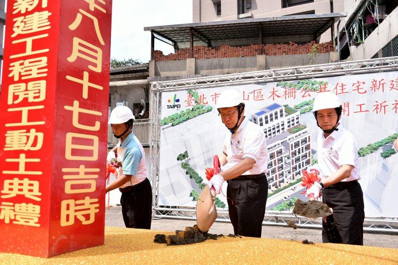 20170817-柯文哲主持「臺北市文山區木柵段公宅新建工程開工典禮」。(取自北市府)