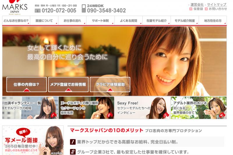 日本近年誘騙、強迫女性拍攝AV案例頻傳。(翻攝成人影片公司MarksJapan)