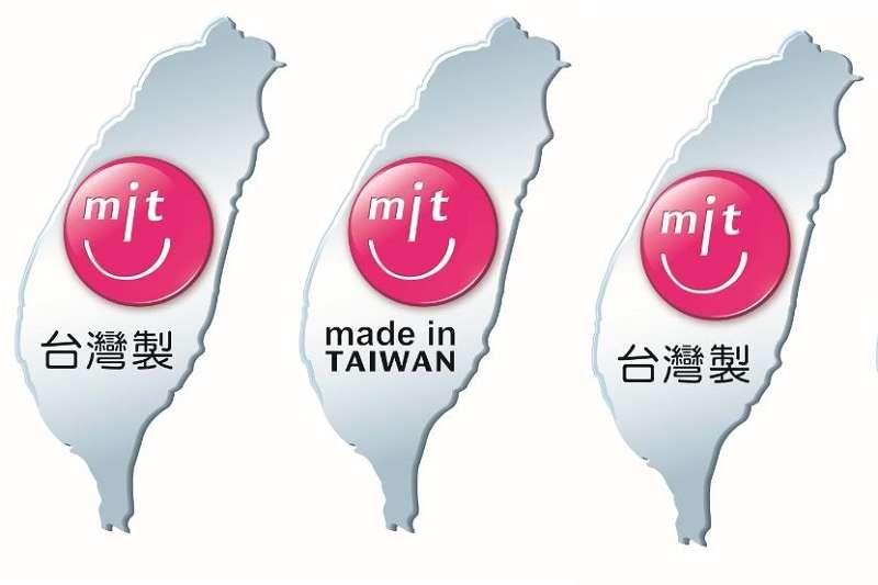 台灣製造的識別。(金點設計獎)