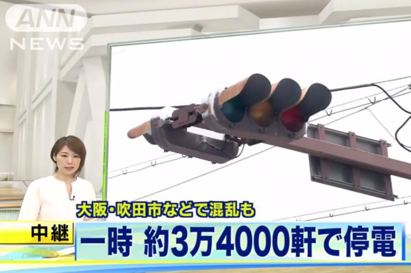 大阪吹田市23日因為停電陷入混亂。