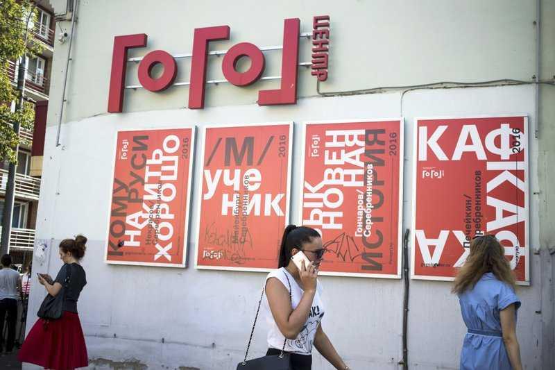 塞雷布瑞尼科夫經營的劇院「果戈里中心」外牆(AP)