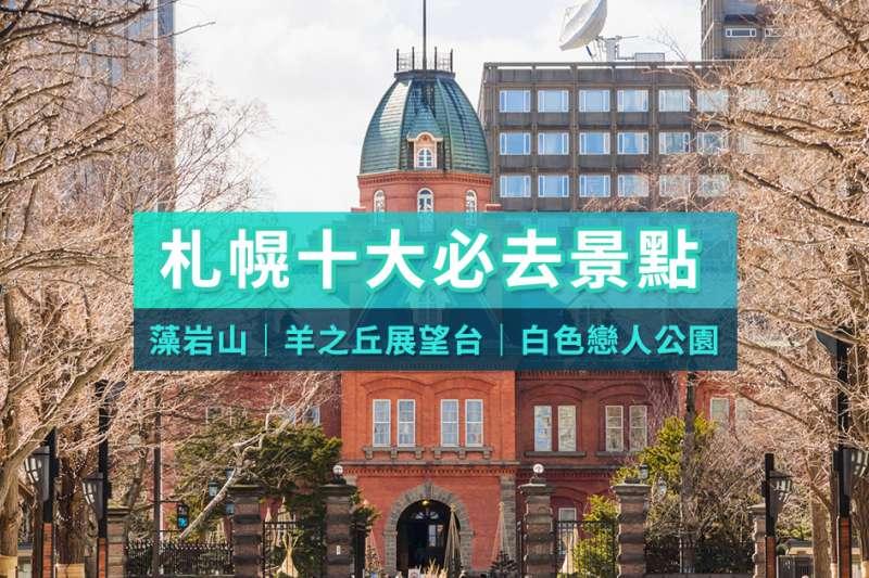 位於交通樞紐的札幌,不論是去北海道大學還是狸小路商店街都非常方便。(圖/kkday提供)