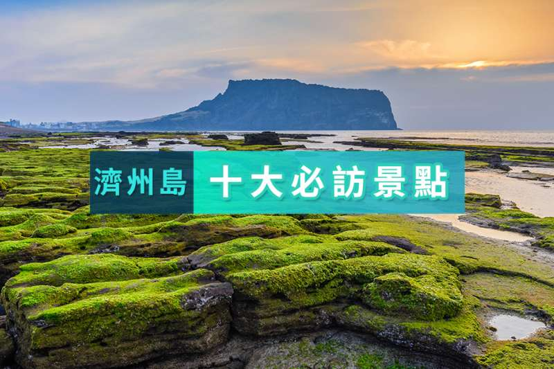 新鮮無污染的空氣和特有「海女」文化,使濟州島成為近年來新興觀光勝地。(圖/kkday提供)