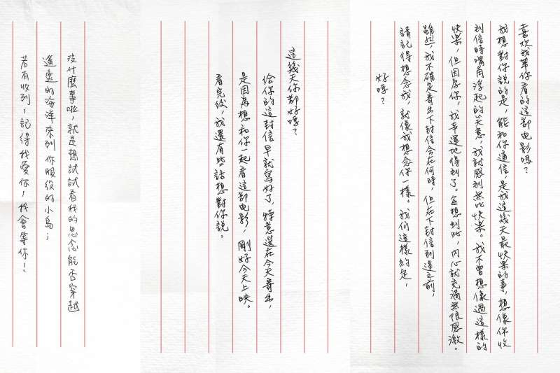 療癒力十足的手寫情書,風格上有的辭藻華美,有的詼諧幽默讓人會心一笑,也有些簡單樸實卻是濃情蜜意(圖/INSIDE提供)