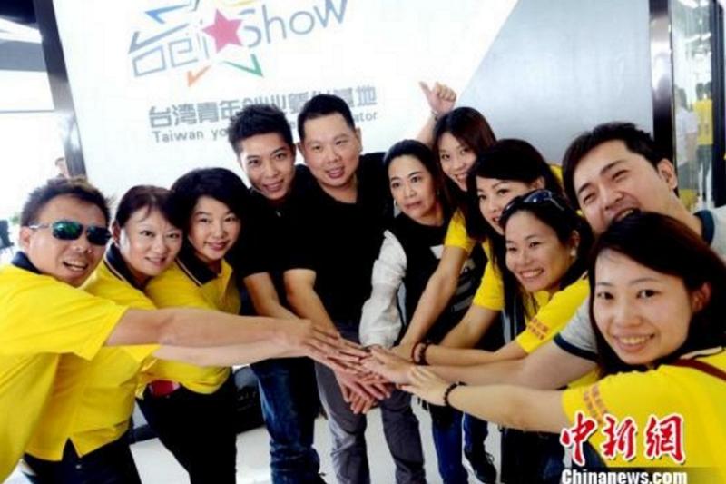 台創星SHOW在福州海峽兩岸青年創業孵化中心揭幕。(資料照/中新網)