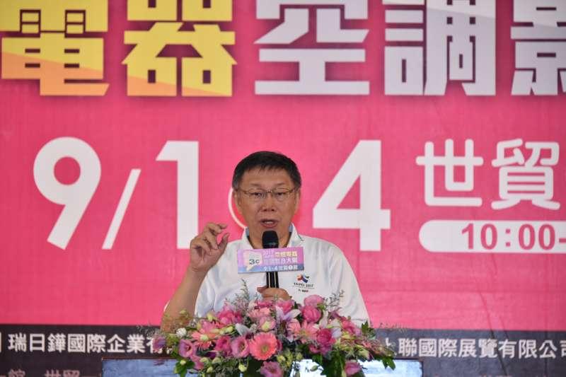 台北市長柯文哲出席「2017臺北3C電器空調影音大展」開幕記者會提到世大運,他認為最大的功勞就是台灣社會力量的發揮。(台北市政府提供)