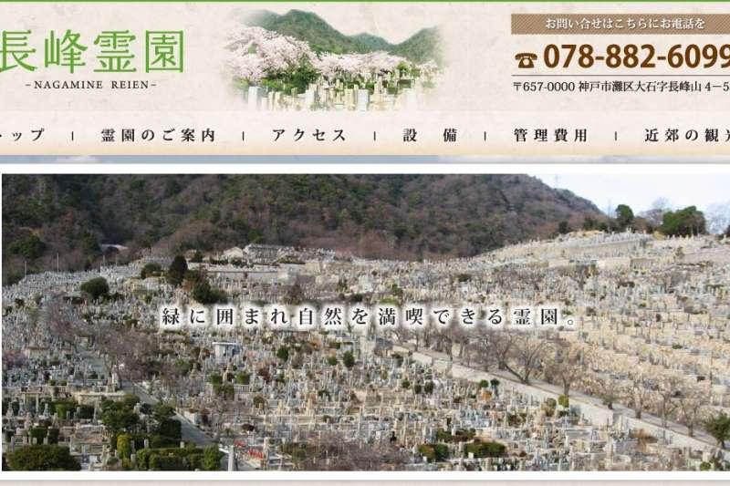 原設於長峰靈園的山口組供養塔於日前撤離。(翻攝靈園官網)