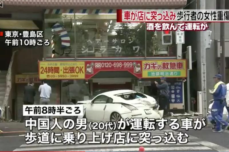 東京豐島區2日上午發生一件酒駕肇逃事故,肇事者是一名20多歲的中國籍男子。