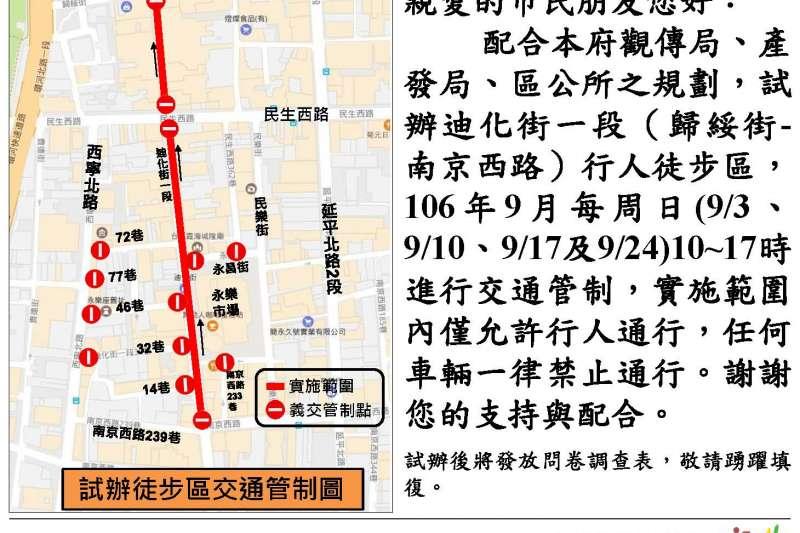 20170902 台北迪化街行人步行區管制
