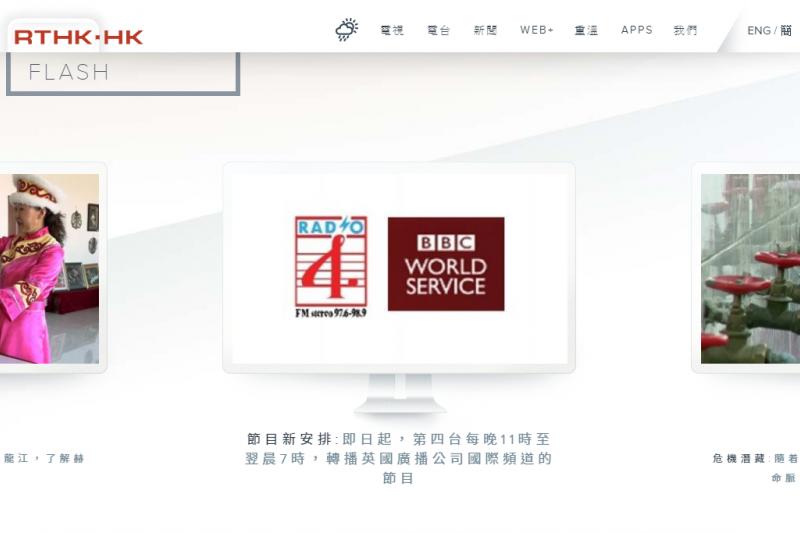 香港電台調整播放BBC國際頻道,改播中國央廣製作的香港之聲(翻攝香港電台官網)