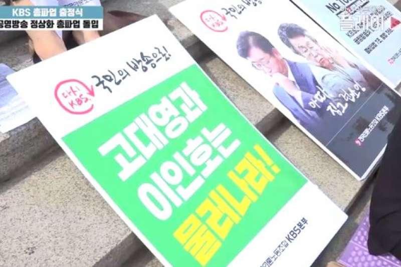 南韓電視台爆發大規模罷工行動,圖為寫有「高大榮、李仁浩下台吧!」的示威牌。(翻攝影片)