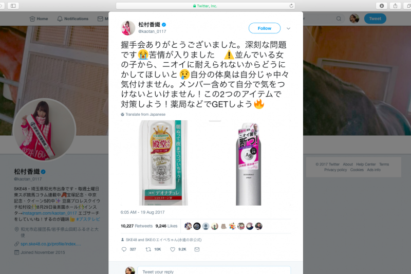 SKE48的成員松村香織在推特點出握手會上的氣味議題。(圖/想想論壇提供 Twitter 松村香織)