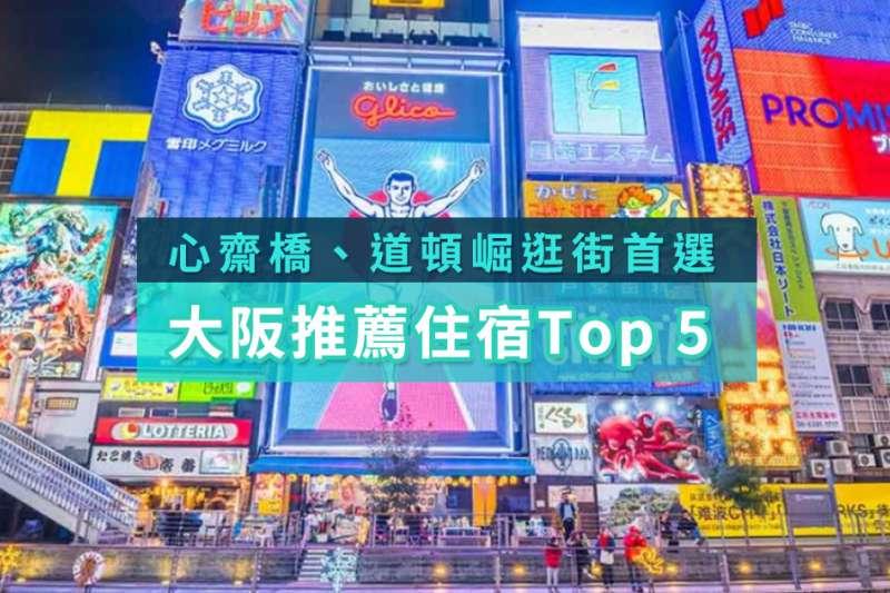 大阪住宿攻略,快來選一間交通便利、CP值又高的飯店。(圖/kkday提供)