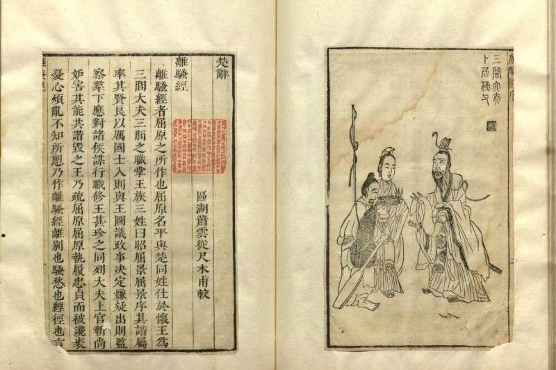 楚辭特別喜歡使用當地的方言:如句子中間或最後喜歡用「兮」,並常以「亂」作為結尾;這跟台南人喜歡用「膩」這個字當作問句收尾是一樣的。(圖/Xiao Yuncong@wikipedia)