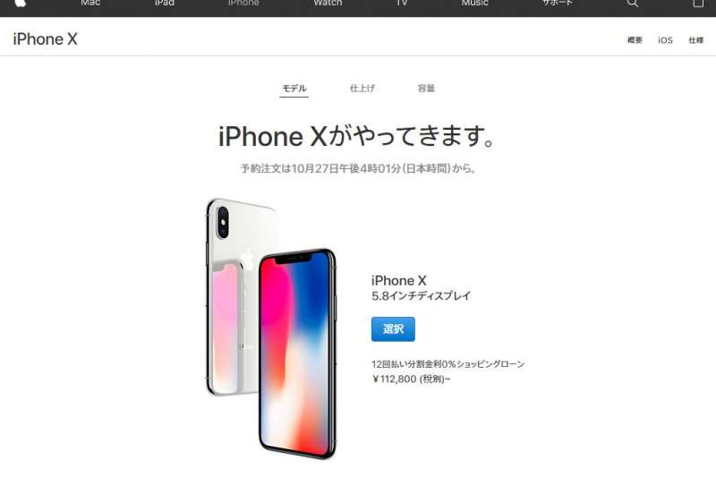 日本iPhone X售價為112,800日圓,約合新台幣3萬456元。(取自蘋果官網)