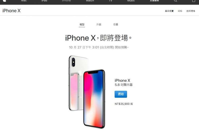 台灣iPhone X從10月27日開放預約,11月3日正式發售,售價新台幣3萬5900元起。(取自蘋果官網)