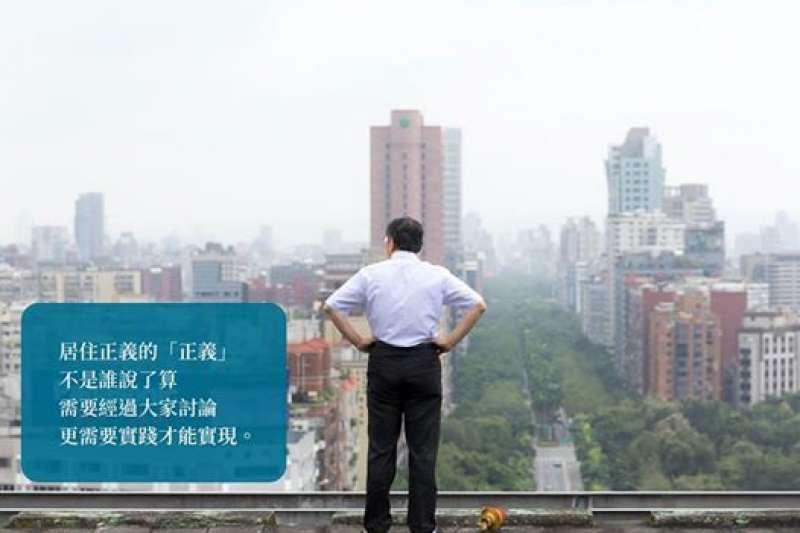 「四年五萬戶」公宅,是柯文哲競選時的承諾。(柯文哲臉書)