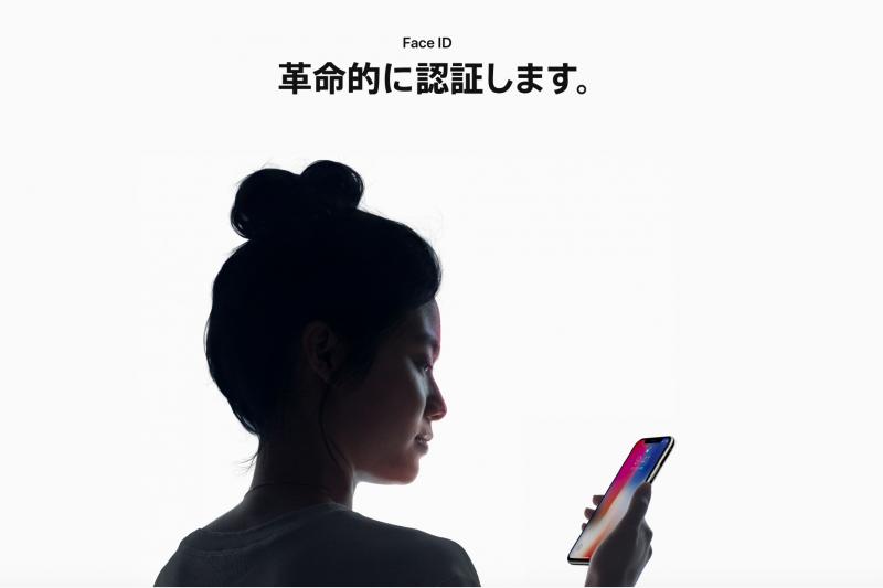 史上首支配備Face ID的iPhone X。(日本蘋果官網)