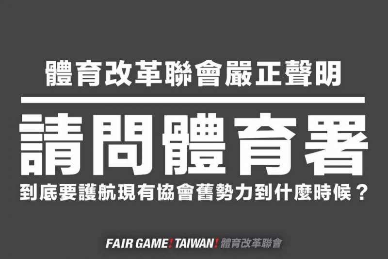 體育改革聯會昨(14)日深夜發表聲明,指出體育署並未依8月31日通過的《國民體育法》修正案進行改革,反而護航現有協會舊勢力。(取自體育改革聯會官方臉書)