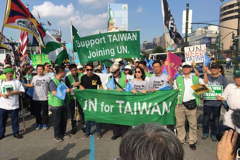 2017-09-17-UN for Taiwan台灣入聯大遊行,徐永明、蔡明憲、余宛如、張宏陸。(取自張宏陸臉書)