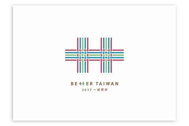 2017雙十國慶主視覺設計出爐了,設計圈內普遍一片好評,網路上卻評價兩極。(圖/作者提供)