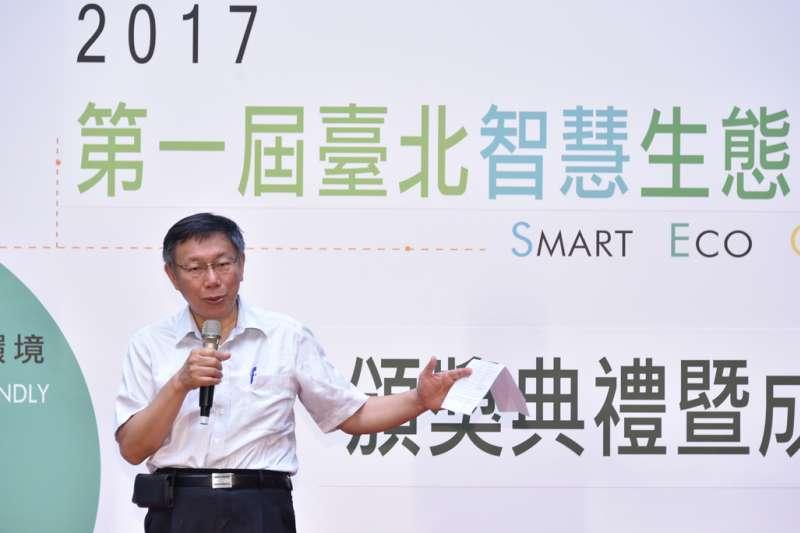 臺北市長柯文哲於19日上午出席2017第一屆臺北智慧生態社區設計競圖頒獎典禮暨成果展。(台北市政府提供)