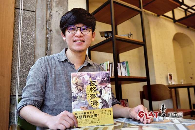 何敬堯花費三年構思、查找資料,編寫出台灣第一部本土妖怪百科全書。(圖/台中好生活提供)