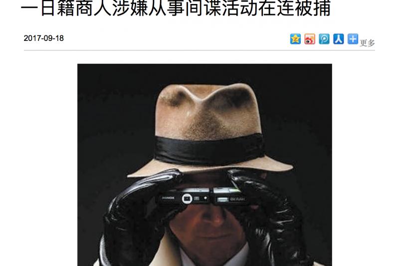 日本商人涉嫌間諜行為在大連被捕。