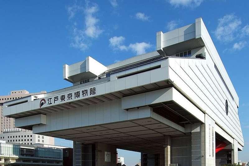 江戶博物館,是展出江戶時代至明治、大正、昭和等時間軸的東京人生活風格。(取自維基百科)