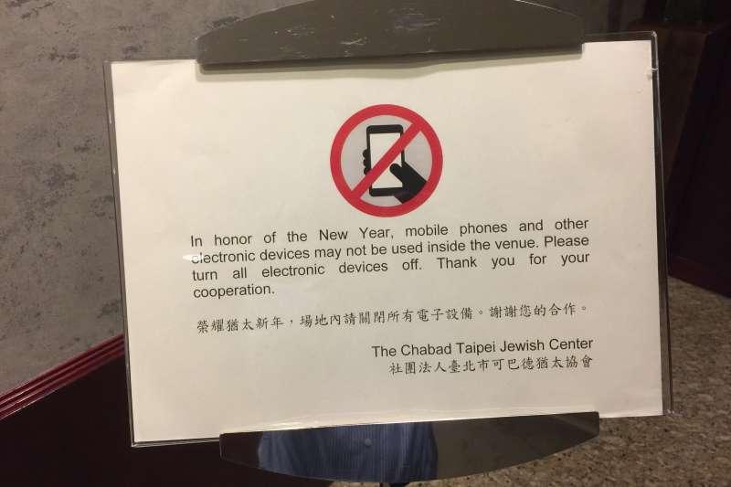 臺灣的猶太社群在今日晚間慶祝「猶太新年」,而在新年餐會中不可使用任何電子設備(簡恒宇攝)