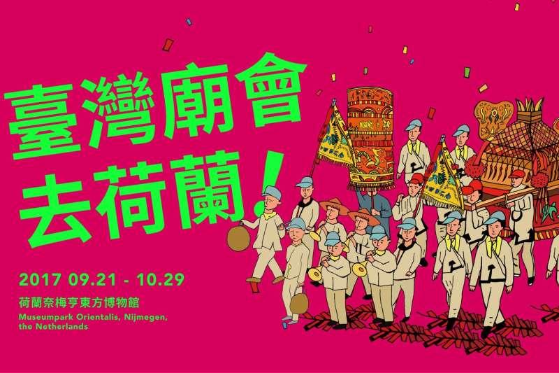 台灣廟會文化巡迴展首站荷蘭登場,以媽祖遶境為主題,展品豐富又多元,讓本土文化走向世界。(圖/臺灣廟會民俗文化展臉書粉專)