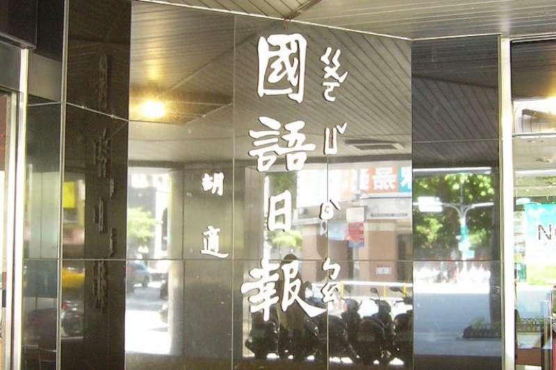 國語日報社大樓玄關,牆面上有胡適題字的《國語日報》報頭。(Solomon203/維基百科)