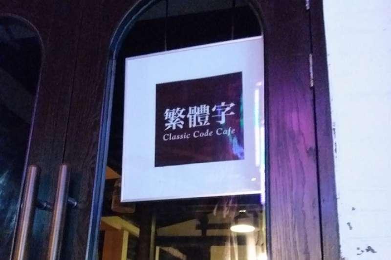位在中國北京的「繁體字咖啡館」,所有店內的文字都是用繁體寫成的,卻在北京爆紅,甚至吸引許多外國遊客前來朝聖。(取自繁體字咖啡館臉書)