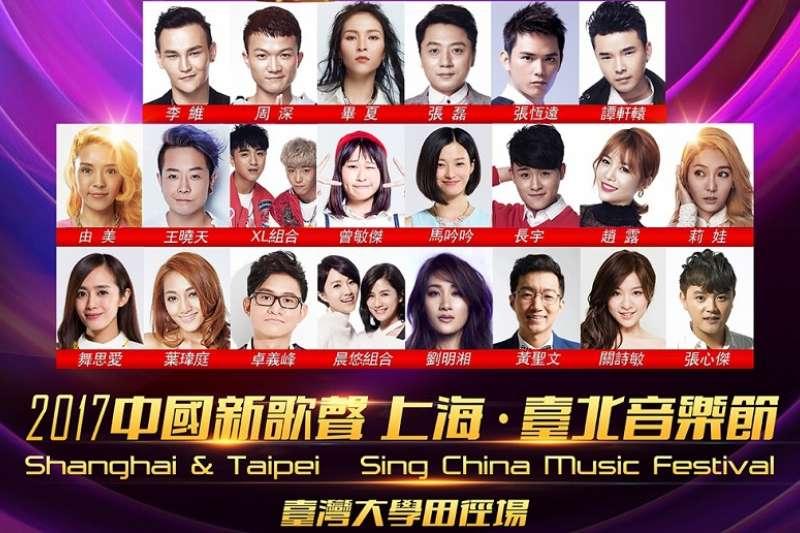 中國新歌聲的正式海報並沒有在台灣大學前面加上「台北市」三個字。